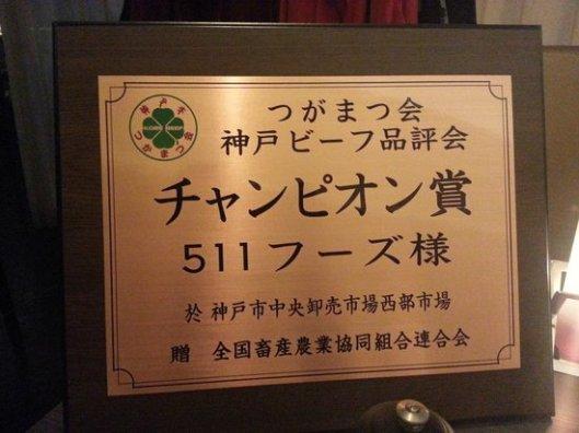 kobe-beef-kaiseki-511